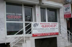 погребална агенция в Сливен