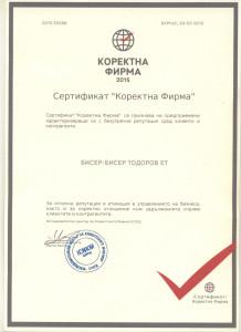 Сертификат за коректтна фирна
